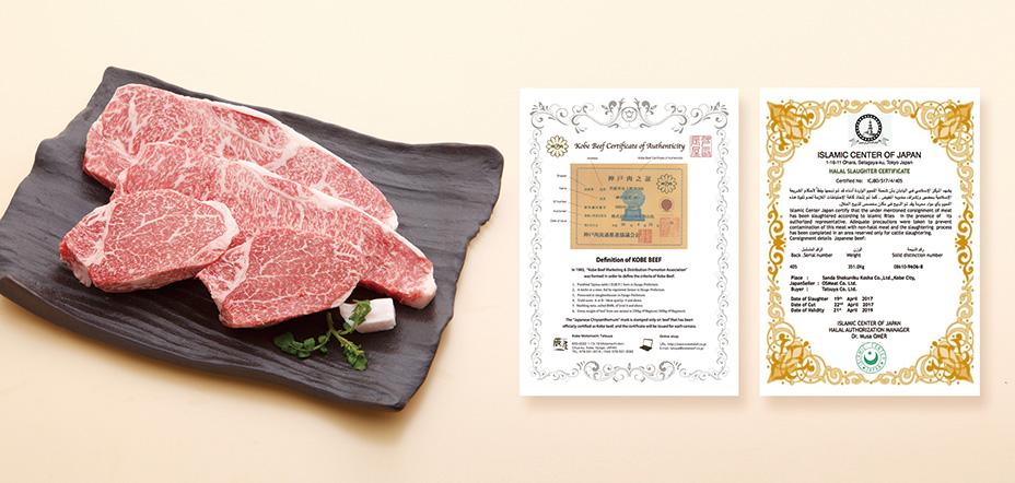 世界初!『ハラール神戸牛』ステーキコースのご案内