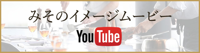 みそのイメージムービー YouTube