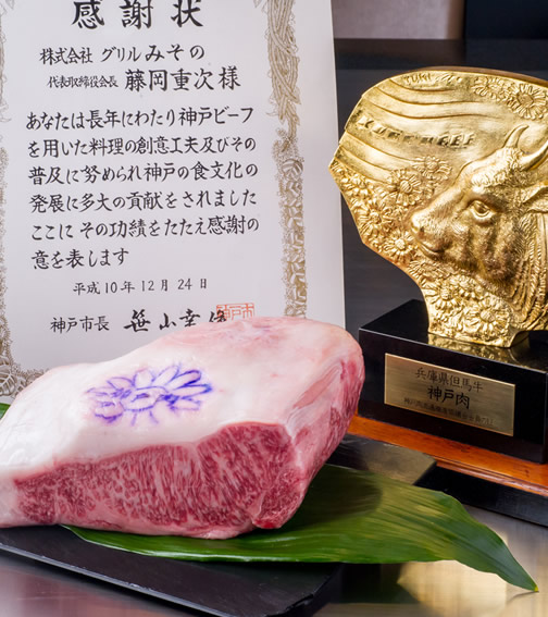 The internationaly renowned Kobe beef