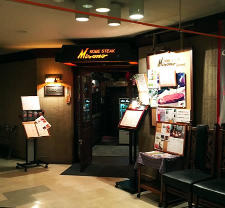 Kyoto store | Misono restaurants | The Originator of